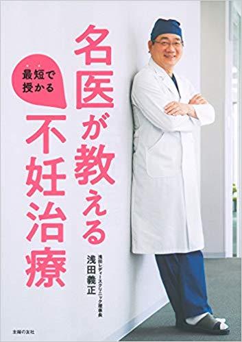名医が教える 最短で授かる不妊治療